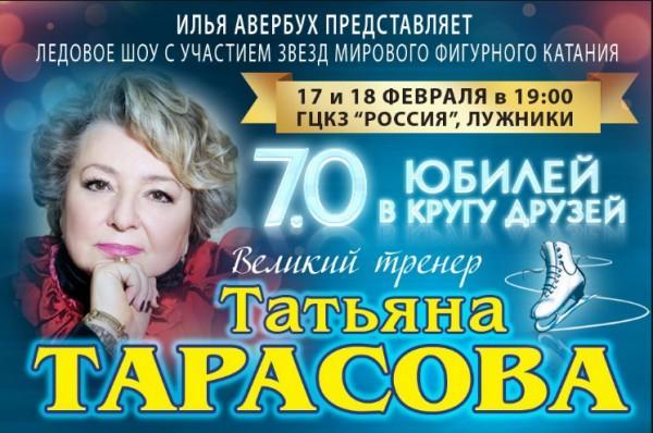 "Юбилейный гала-концерт ""Татьяна Тарасова 7:0"""