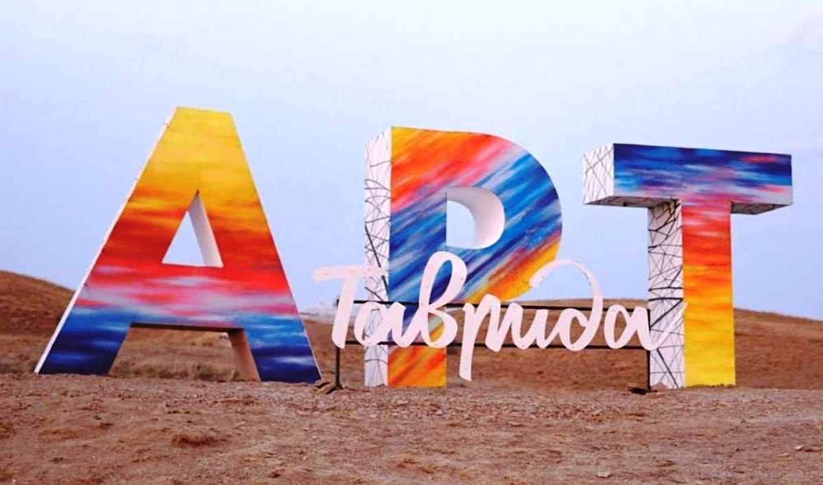 В арт-кластере «Таврида» обсудили перспективы открытого чемпионата ArtMasters