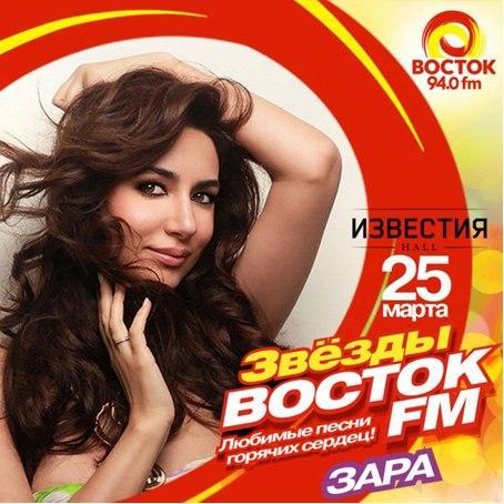 «Звёзды Восток FM» на сцене «Известия HALL»
