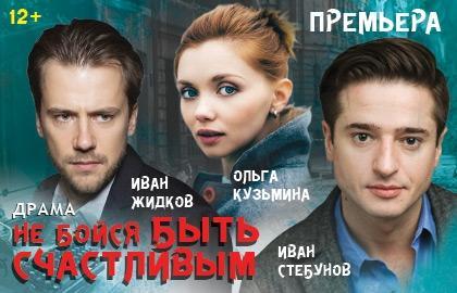 «Не бойся быть счастливым» - премьера «Современного Театра Антрепризы»