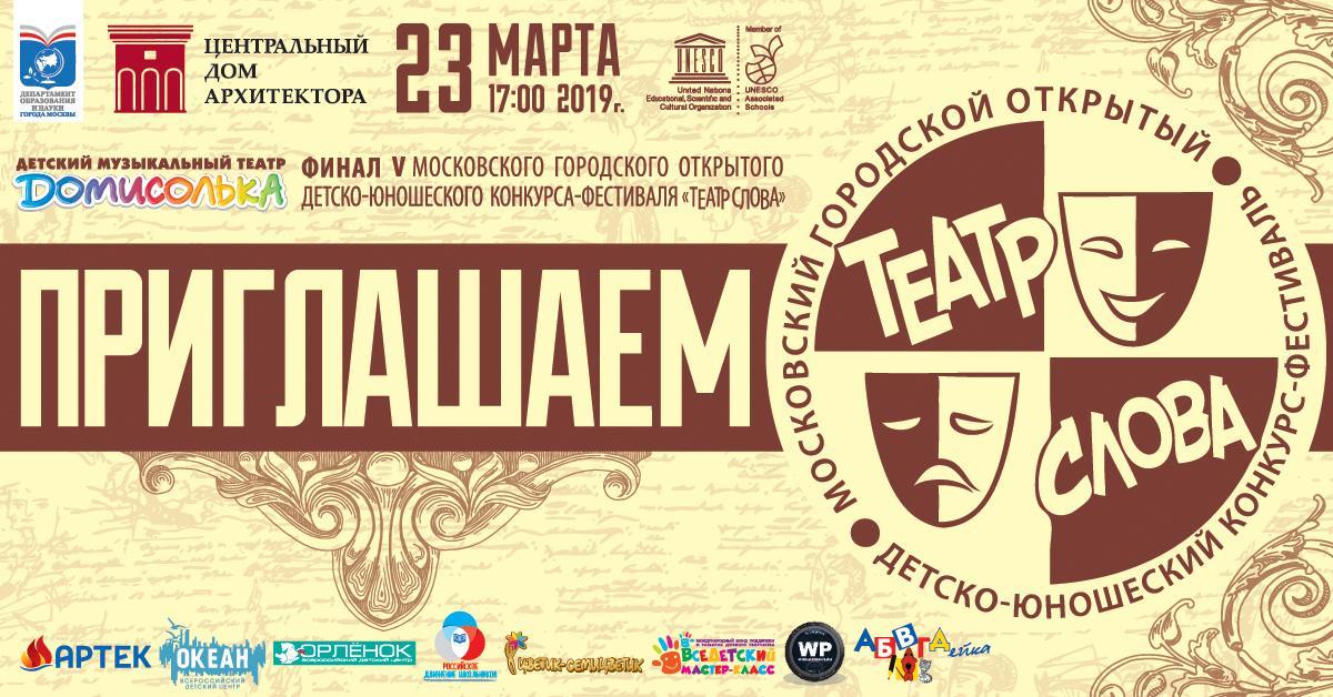 V Московский городской открытый детско-юношеский конкурс-фестиваль «ТЕАТР СЛОВА»