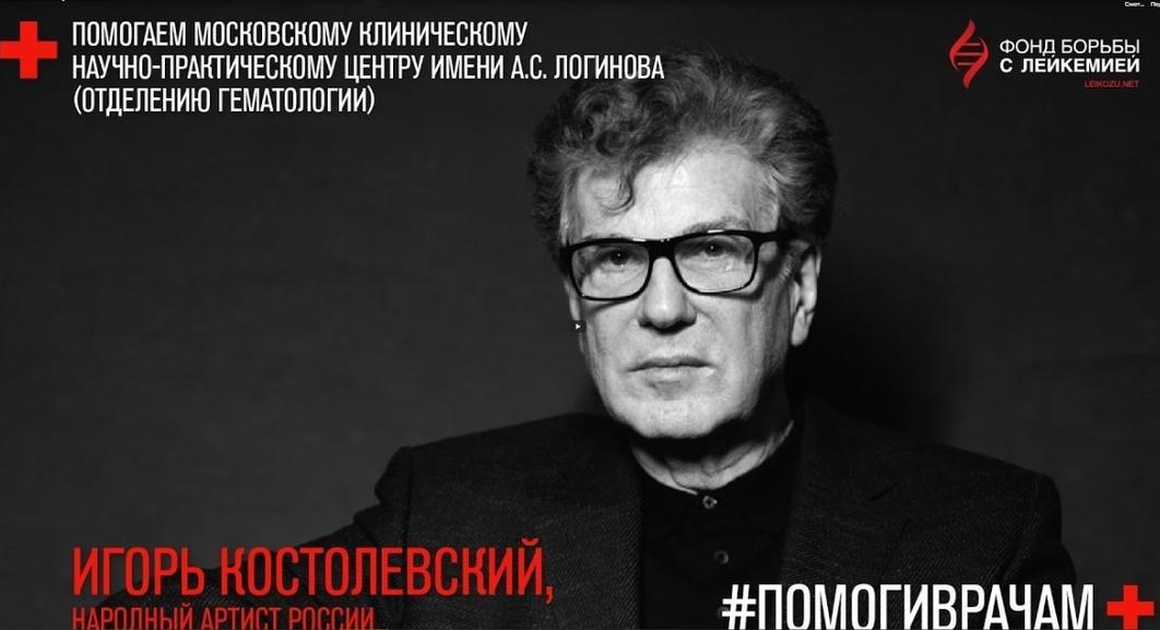 Театр Маяковского принял участие во  всероссийской акции #помогиврачам