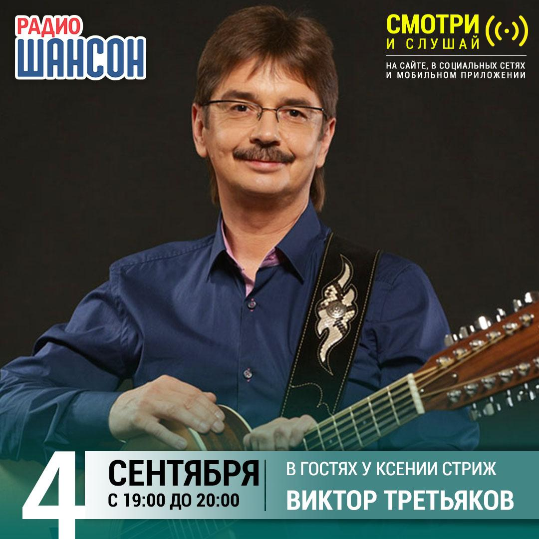 Виктор Третьяков в программе «Стриж-Тайм» на «Радио Шансон»