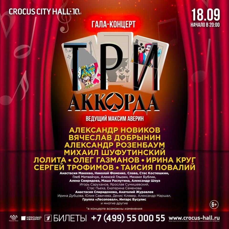 «Три аккорда» на сцене Крокус Сити Холла