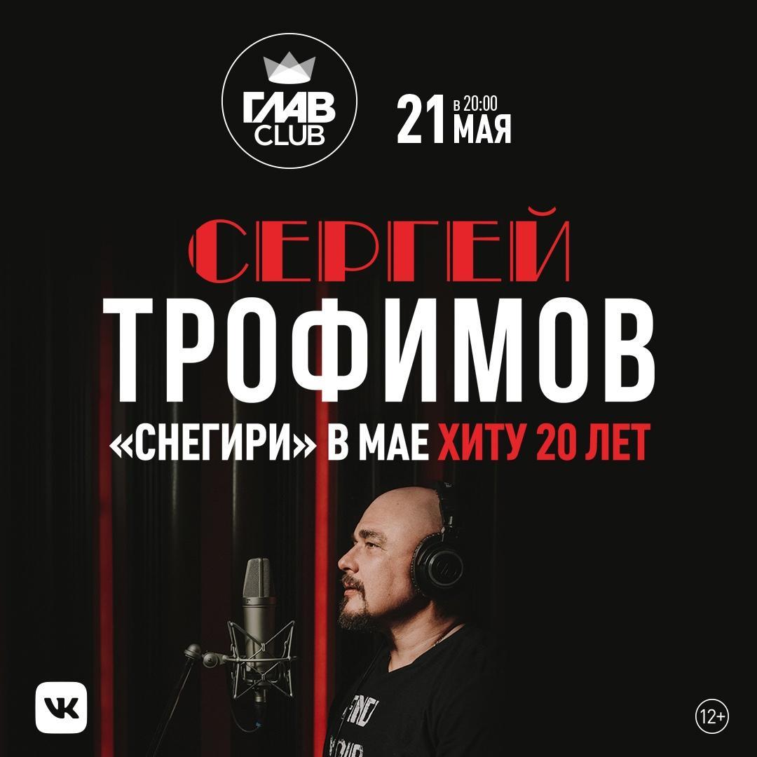 Сергей Трофимов с большим сольным концертом в Главклубе!