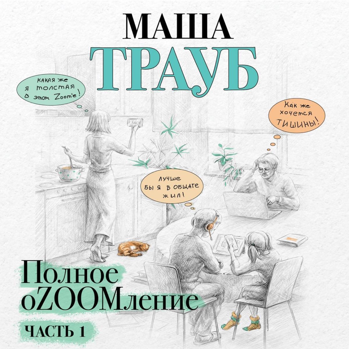 Маша Трауб совместно с MyBook создала книжный сериал «Полное оZOOMление» о буднях простой российской семьи на карантине