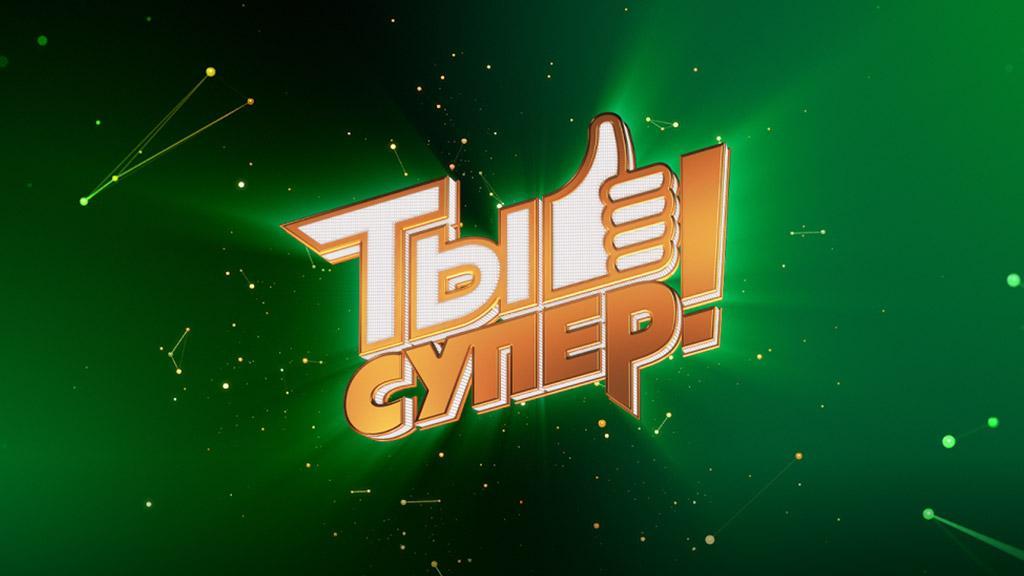 НТВ объявил кастинг четвертого сезона «Ты супер!»