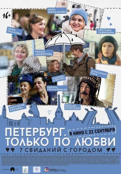 """""""Петербург. Только по любви"""""""