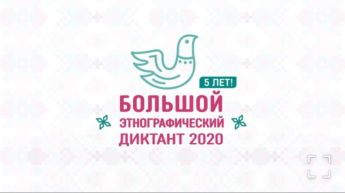 Тотальный диктант ― 2021: объявление автора текста