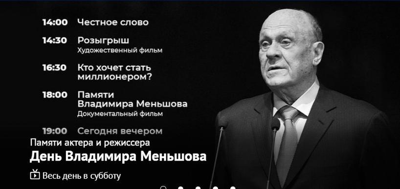 День памяти Владимира Меньшова на Первом канале