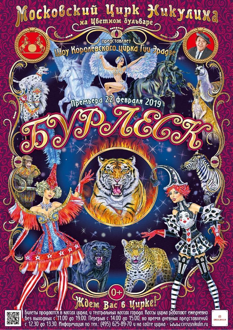 Московский Цирк Никулина на Цветном бульваре представляет Шоу Королевского цирка Гии Эрадзе: «Бурлеск!»