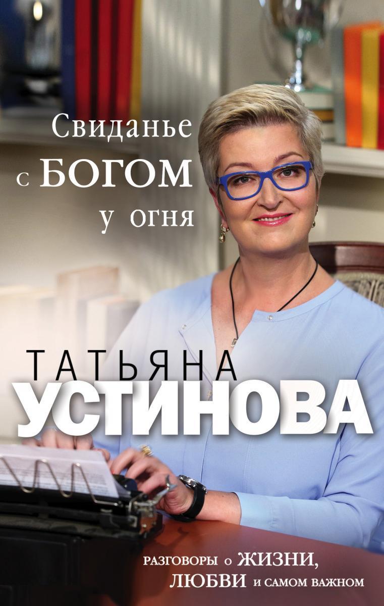 Татьяна Устинова выпустила мемуары