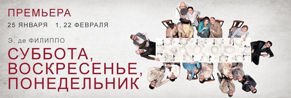 «Суббота, воскресенье, понедельник» - премьера в Театре им. Е. Вахтангова