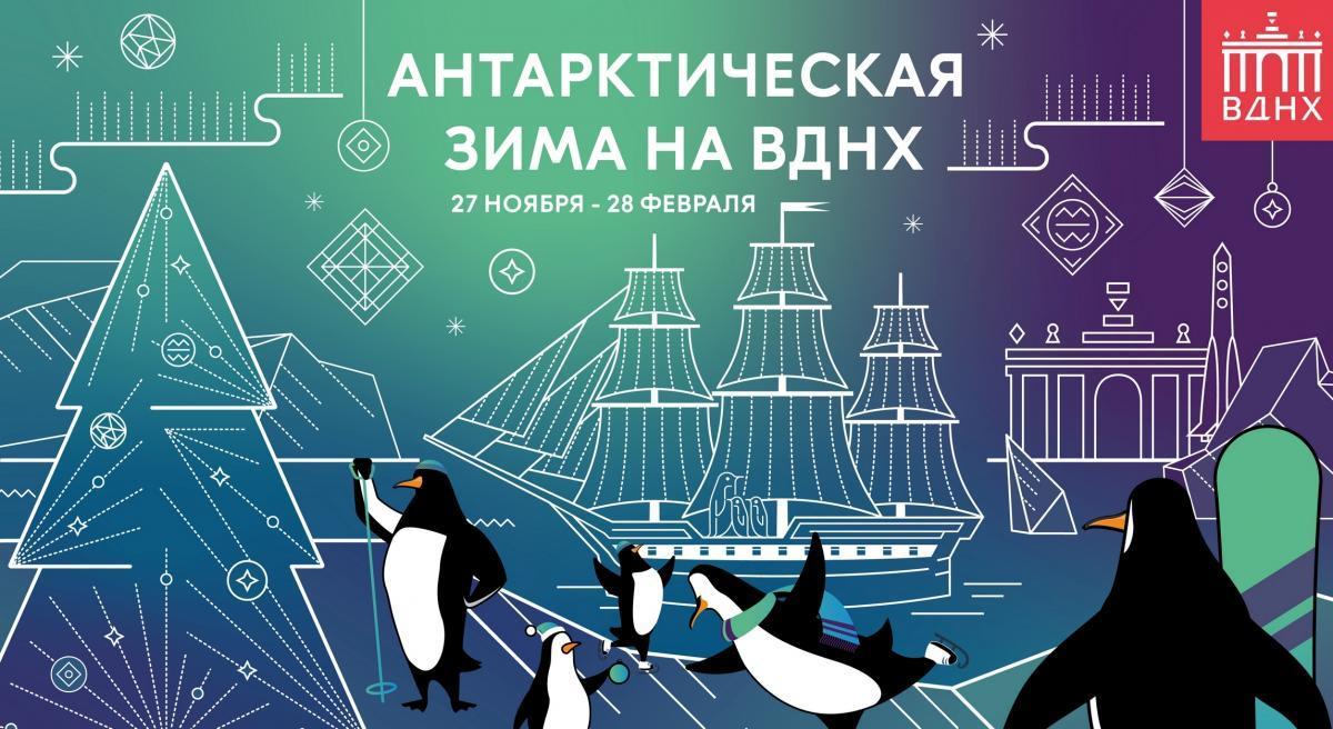 Зимний сезон на ВДНХ посвятят 200-летию открытия Антарктиды