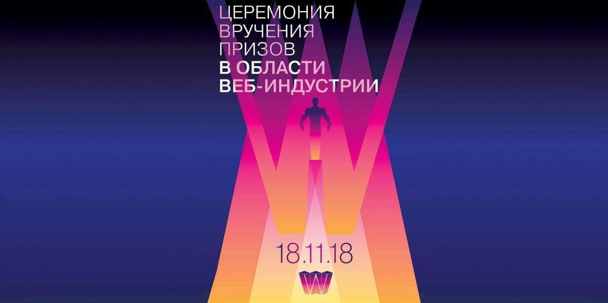 Объявлен список из 15 номинантов на первую российскую веб-премию