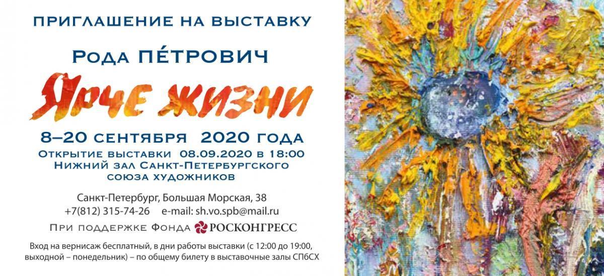 В Санкт-Петербурге пройдет выставка картин сербского художника