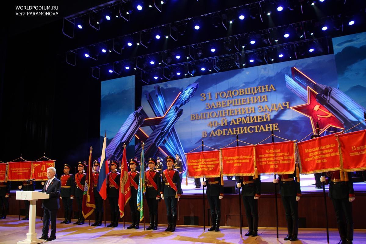 Торжественное мероприятие, посвящённое 31-ой годовщине завершения выполнения задач 40-ой армией в Афганистане.