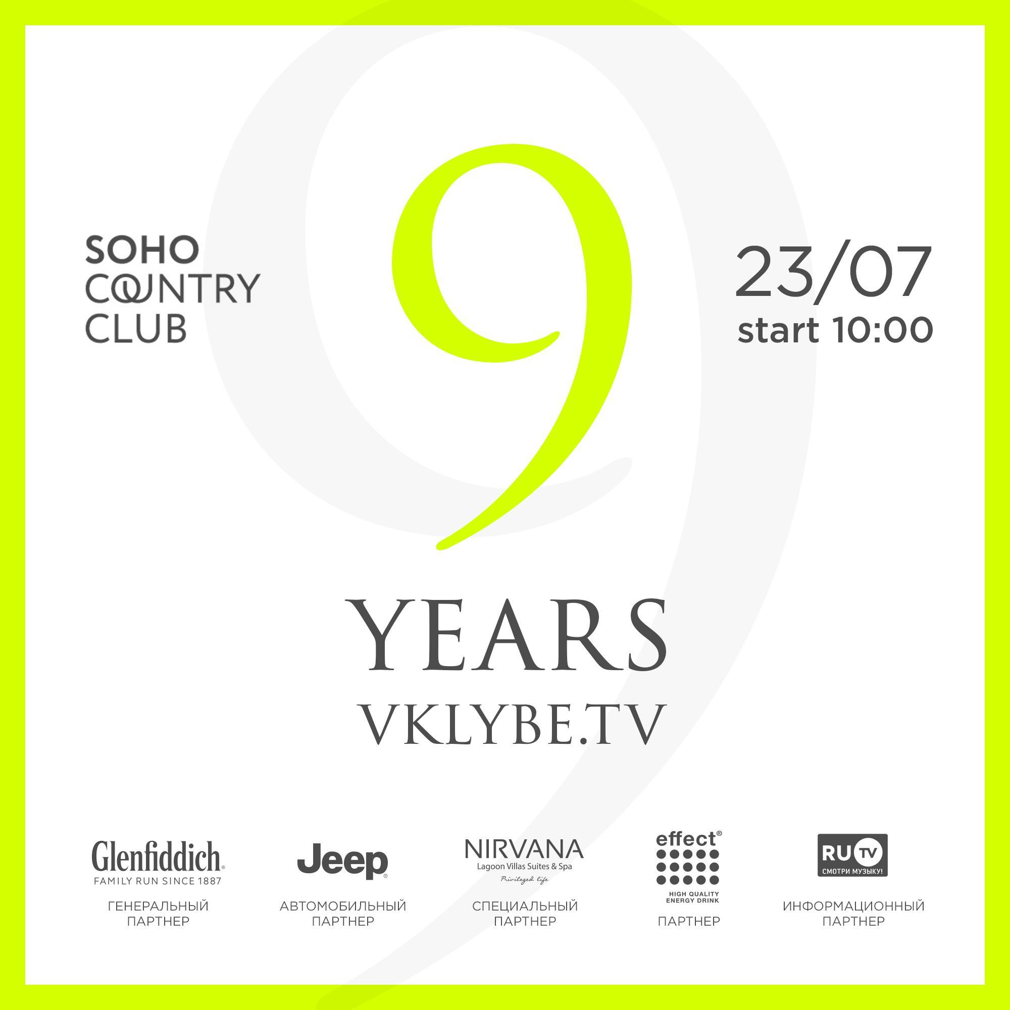 VKLYBE.TV 9 Years Celebration. Большой летний пикник