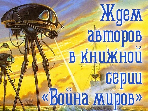 """Интернациональный союз писателей объявил о наборе в серию """"Война миров"""""""