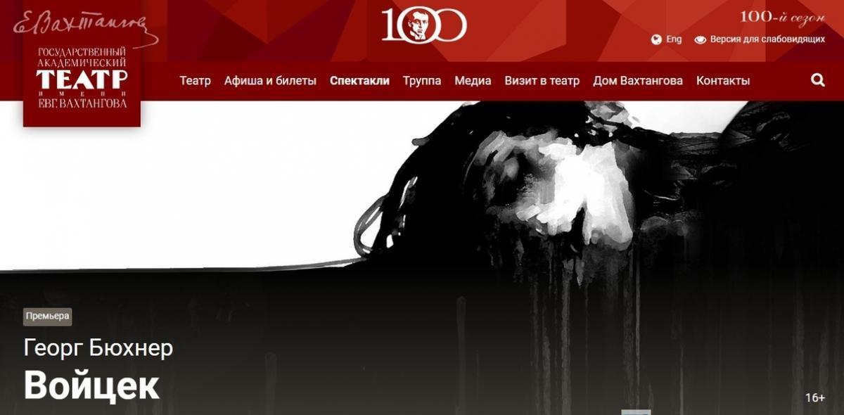 Премьера на Новой сцене Театра Вахтангова: спектакль «Войцек» по пьесе Георга Бюхнера