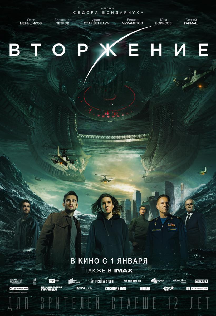 Новый трейлер и постер фильма Фёдора Бондарчука «Вторжение»
