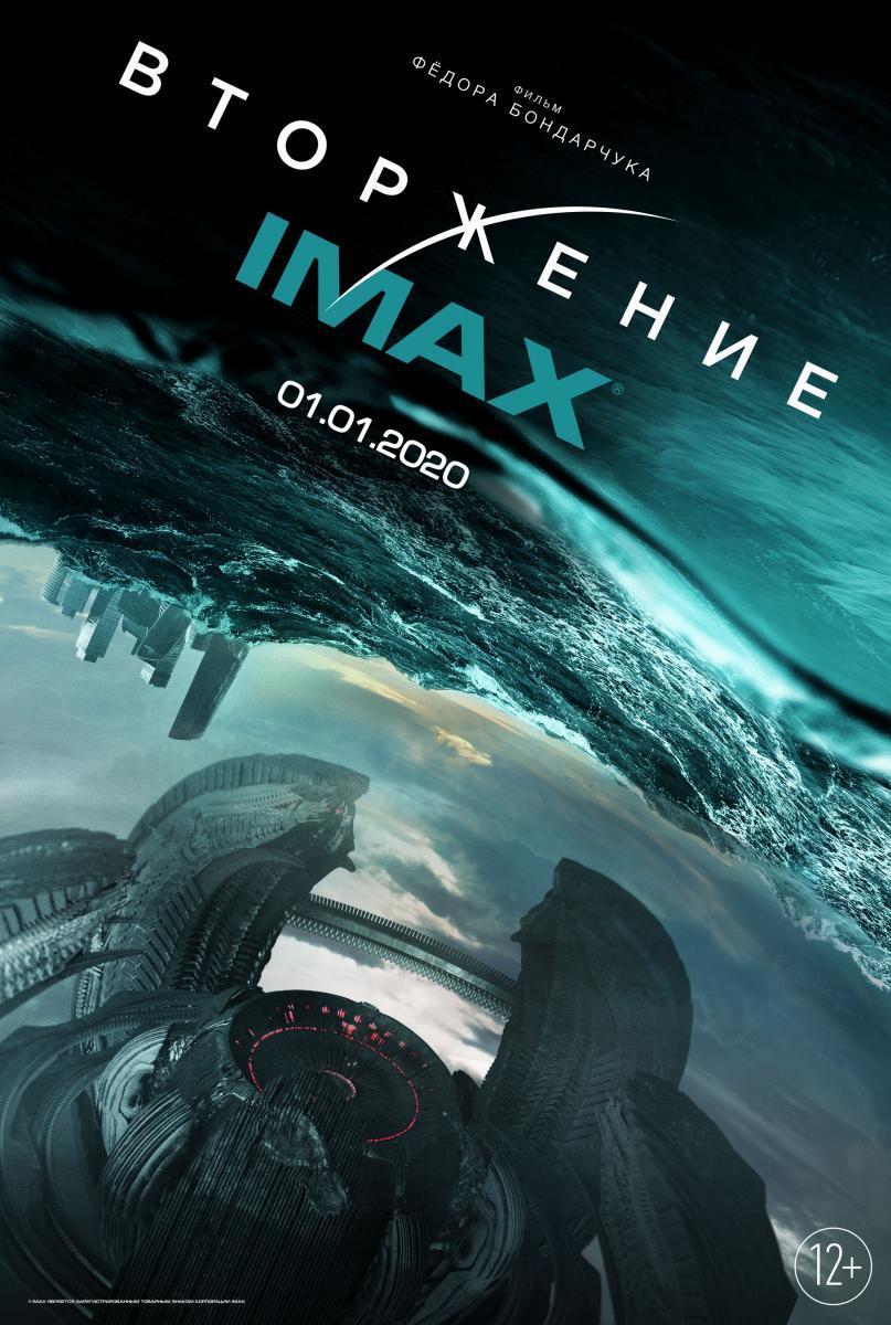 «Вторжение» во всех  российских кинотеатрах IMAX