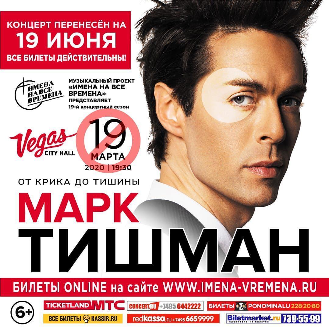 Сольный концерт Марка Тишмана перенесён на три месяца