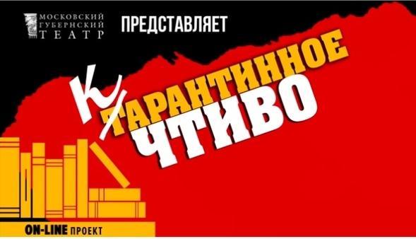 #Карантинное чтиво: Московский Губернский театр представил новый онлайн проект
