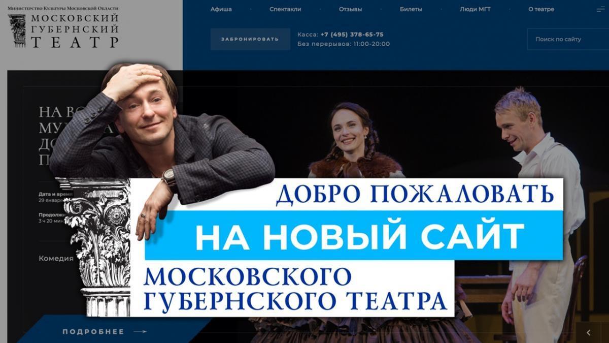 Московский Губернский театр представил новый сайт