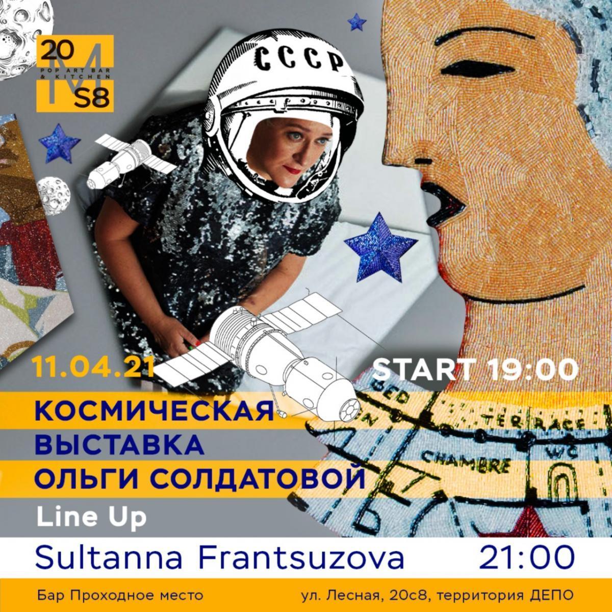 Открытие выставки Ольги Солдатовой. Космическая серия