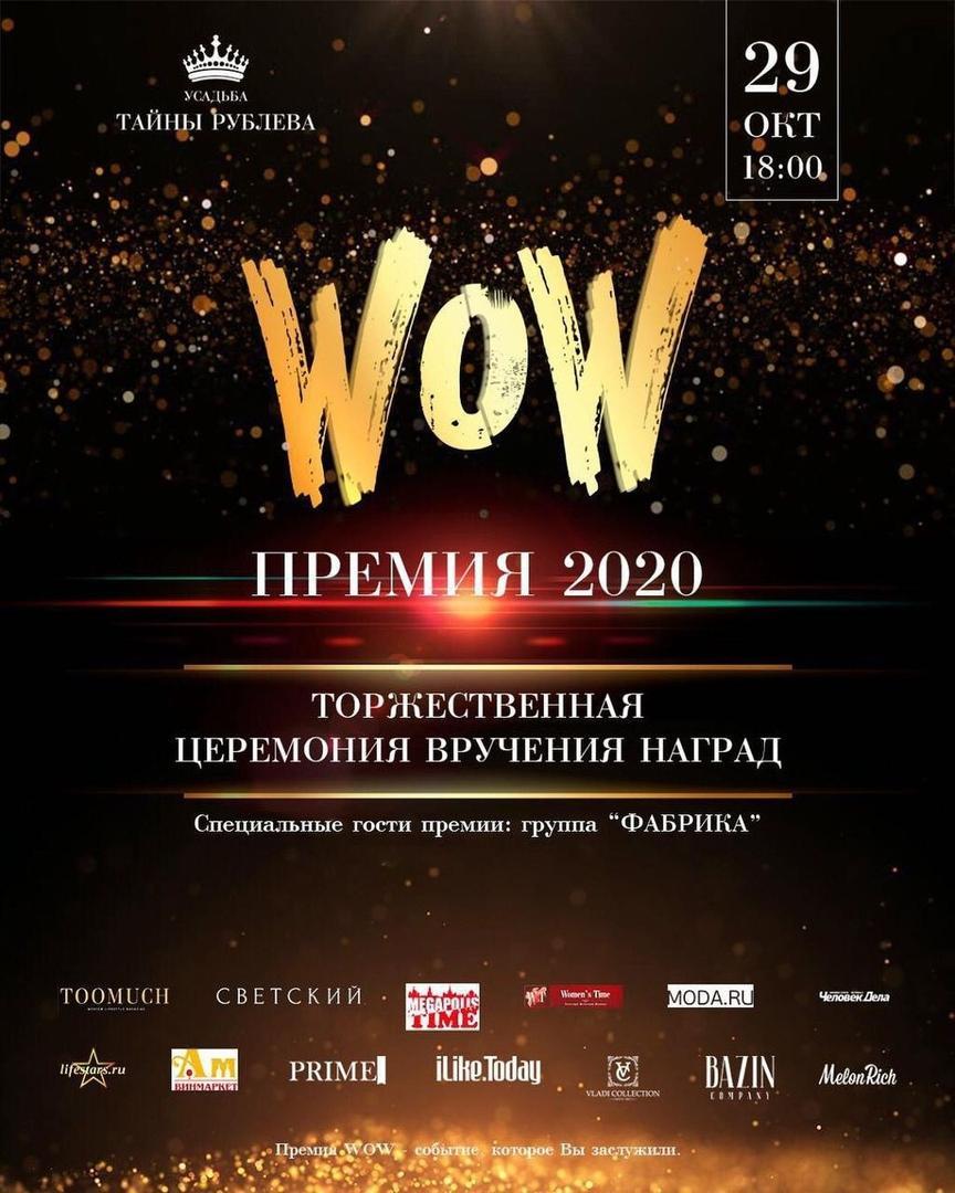 В загородном комплексе Усадьбе «Тайны Рублева» состоится звездная премия «WOW AWARDS 2020»