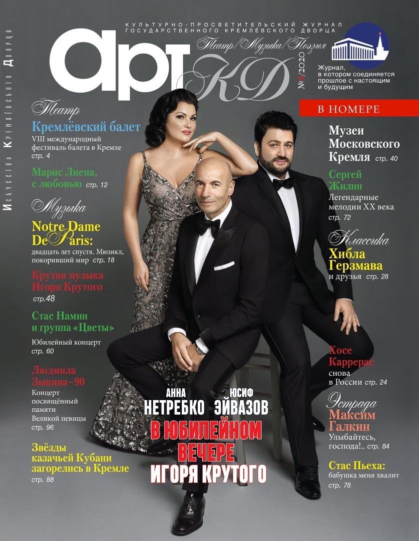 Журнал «Арт-КД» (Искусство Кремлёвского дворца)