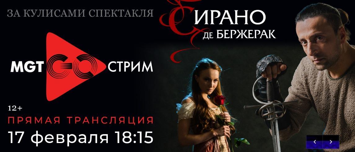 Московский Губернский театр запускает новый онлайн-проект - МГТ Go стрим
