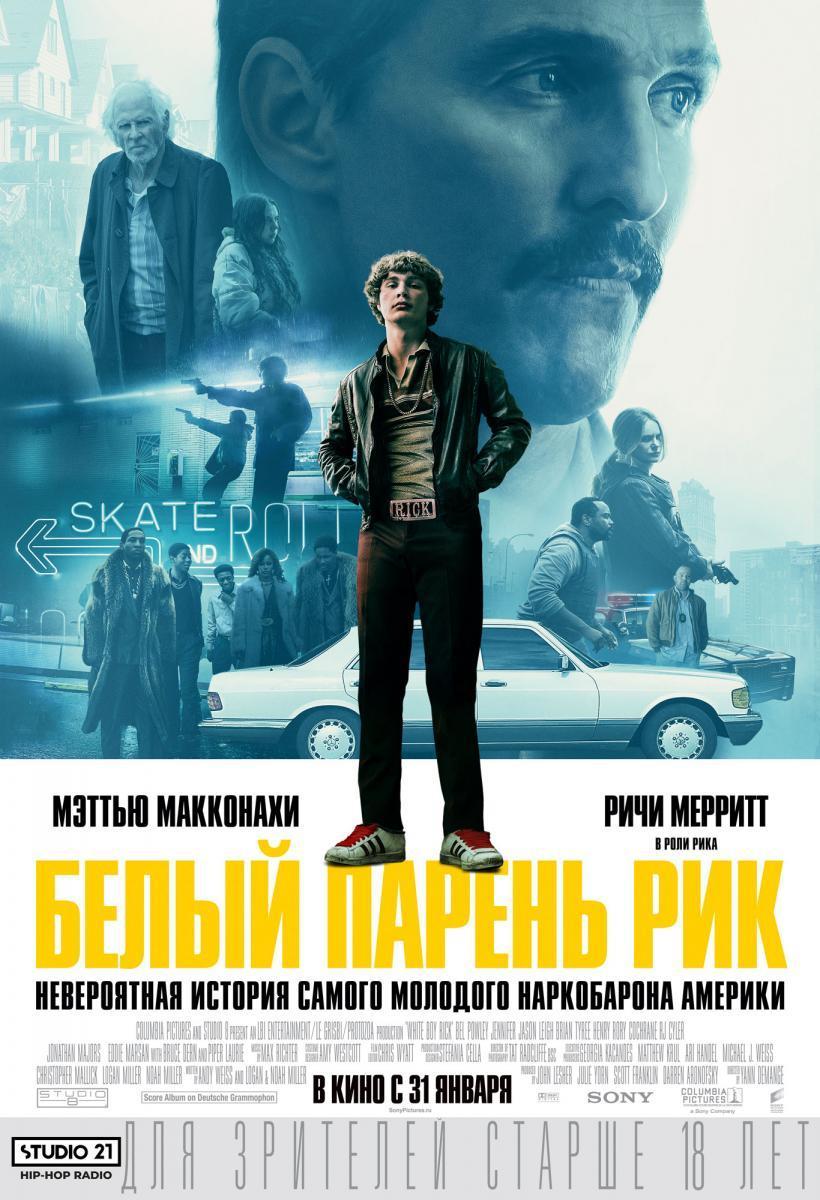 «Белый парень Рик» в кино с 31 января