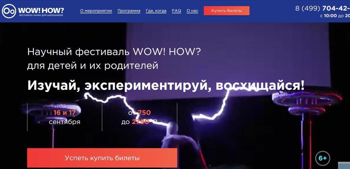 В РАН пройдет детский фестиваль науки WOW!HOW?