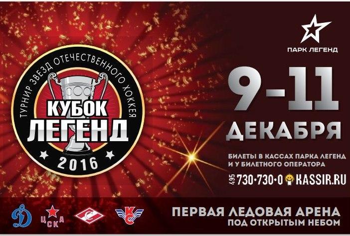 Первая открытая ледовая арена стандартов КХЛ откроется в Москве матчем «Кубка Легенд»