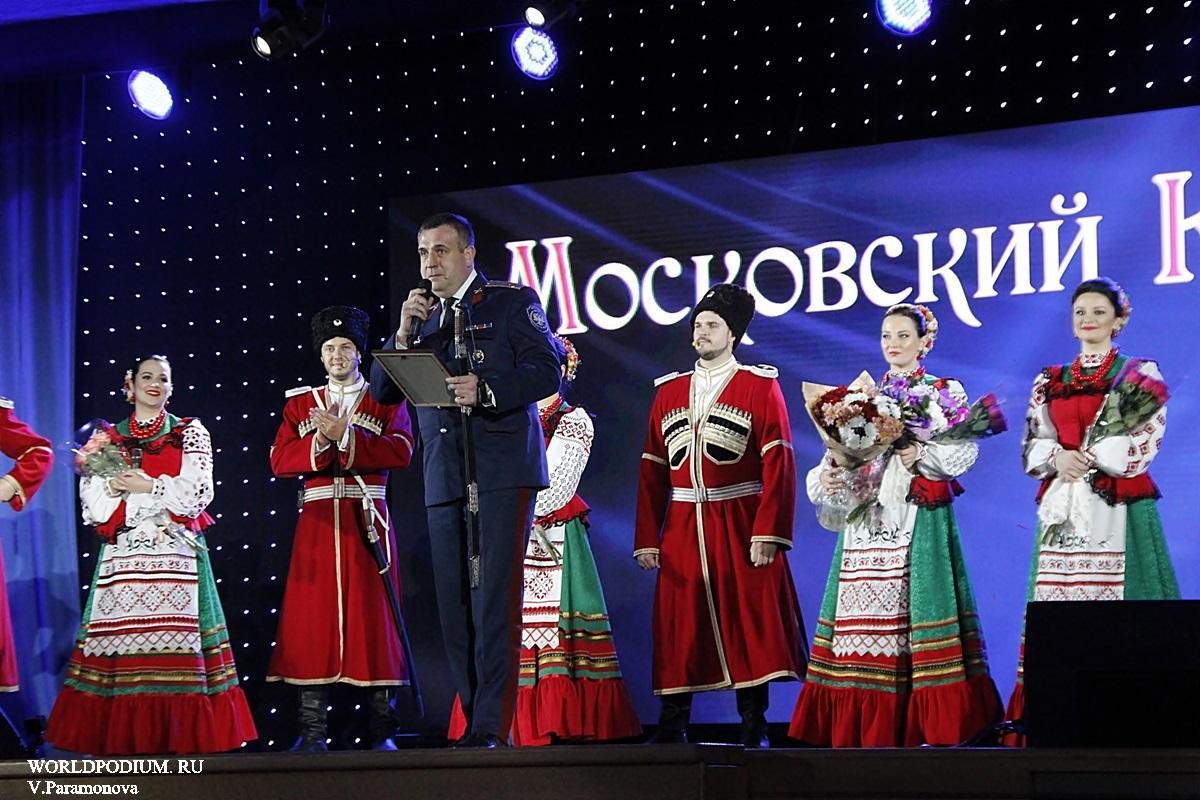 Московскому Казачьему Хору-5 лет!