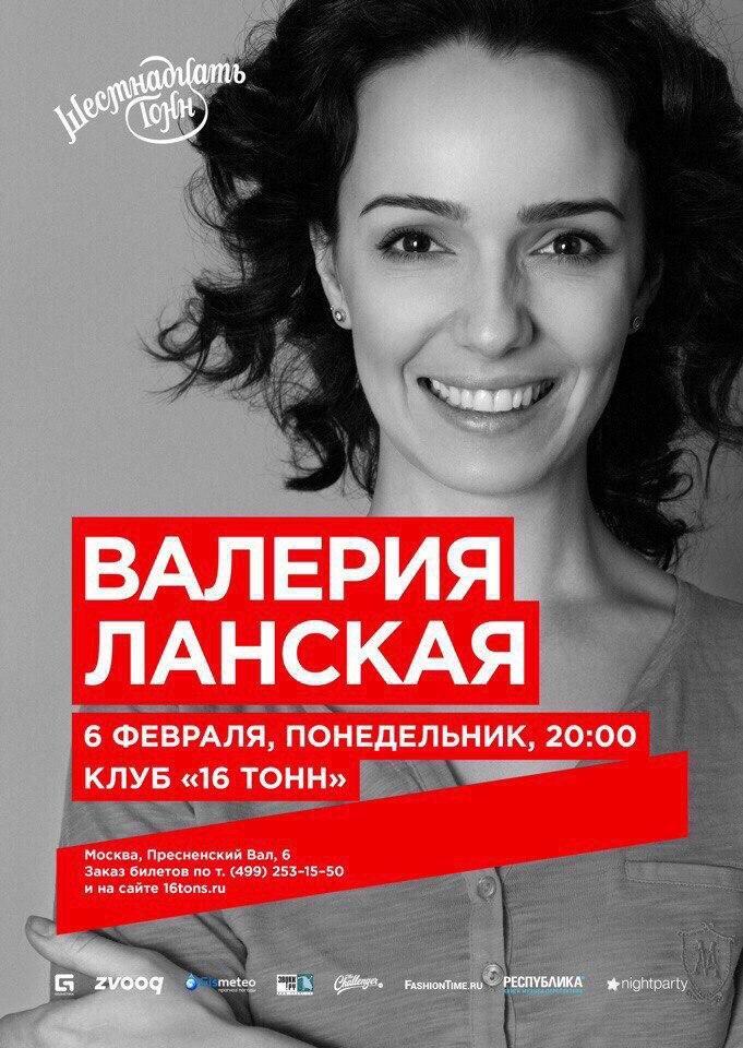 Валерия Ланская – концерт в честь 30-летия!