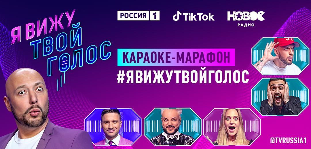 Телеканал «Россия», «Новое Радио» и TikTok запускают первый караоке-марафон #ЯВИЖУТВОЙГОЛОС