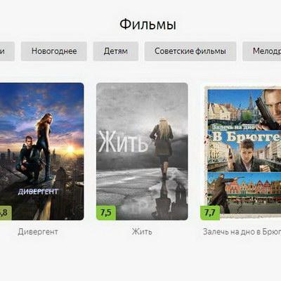 «Яндекс» открыл на главной странице бесплатный онлайн-кинотеатр