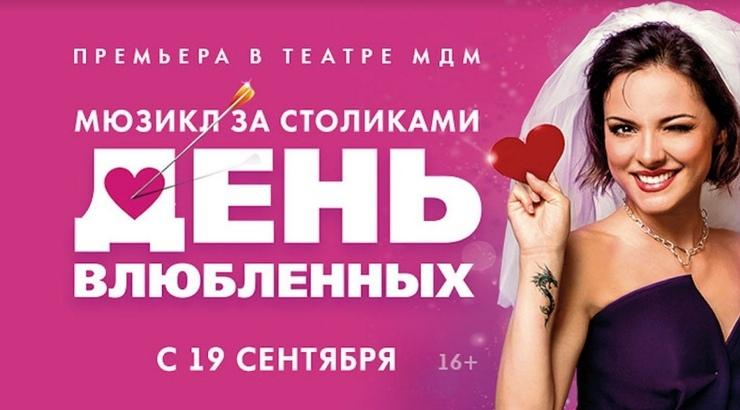 В этом году «День влюбленных» в сентябре!