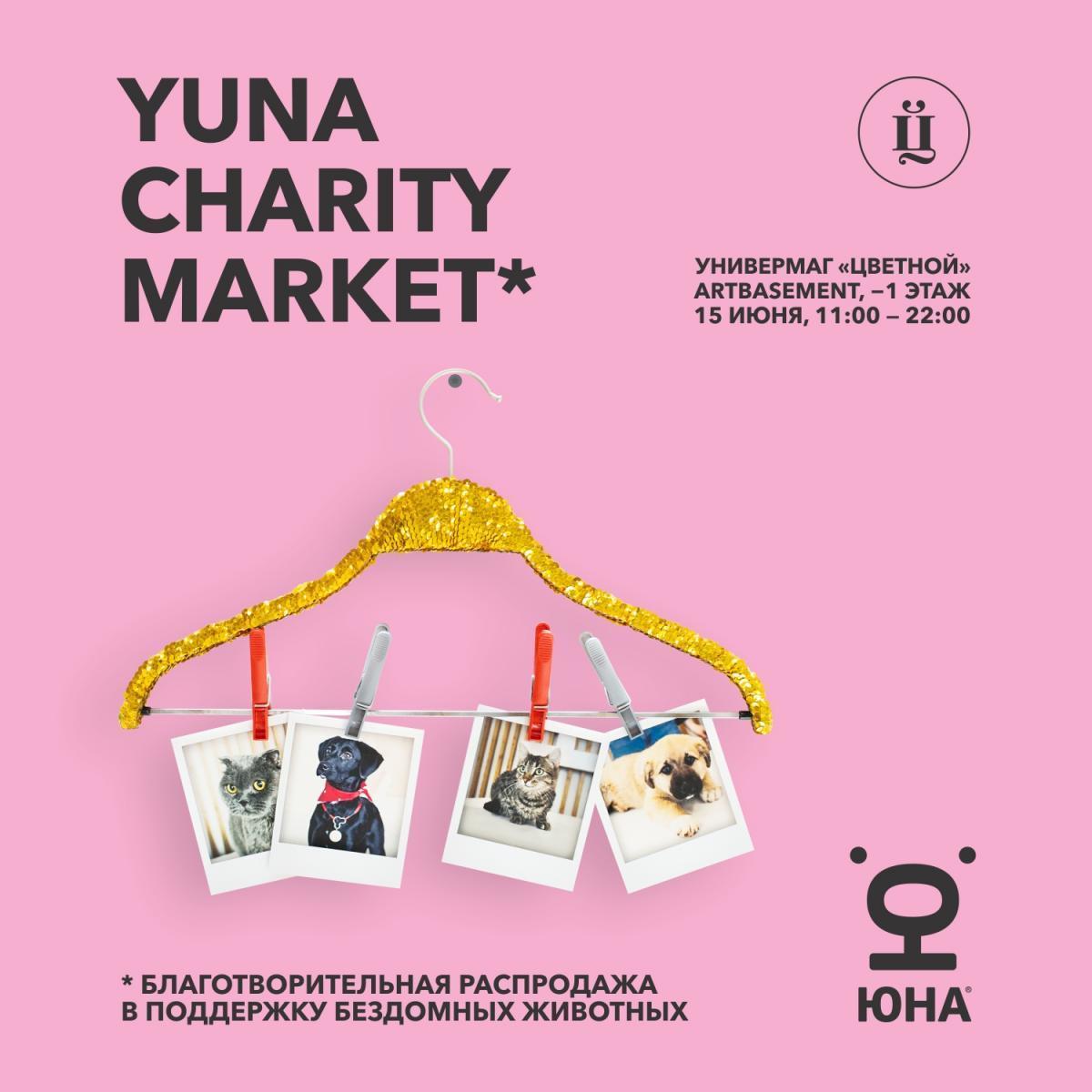 Центр реабилитации временно бездомных животных «Юна» организует благотворительную распродажу «YUNA CHARITY MARKET»