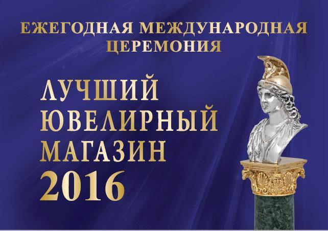 Конкурс «Лучший ювелирный магазин 2016»