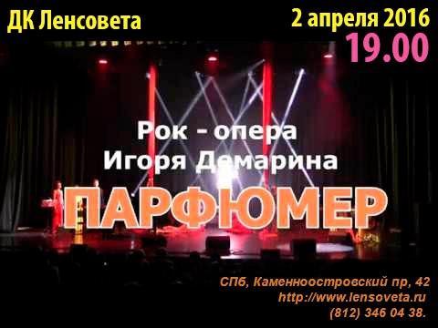 """Рок-опера Игоря Демарина """"Парфюмер"""" в Санкт-Петербурге!"""