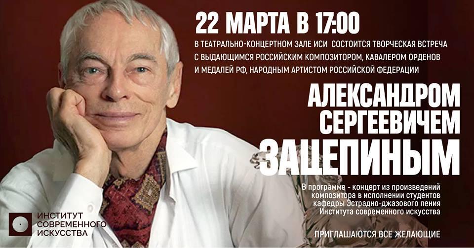 ИСИ приглашает на творческую встречу с Александром Зацепиным