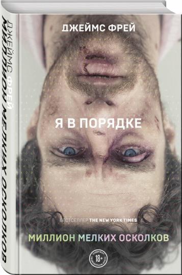 Скандальный бестселлер «Миллион мелких осколков» вышел в продажу в России, экранизация — в кино с 30 января 2020