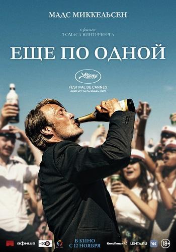 """""""Ещё по одной"""" стал самым кассовым скандинавским фильмом в российском прокате"""