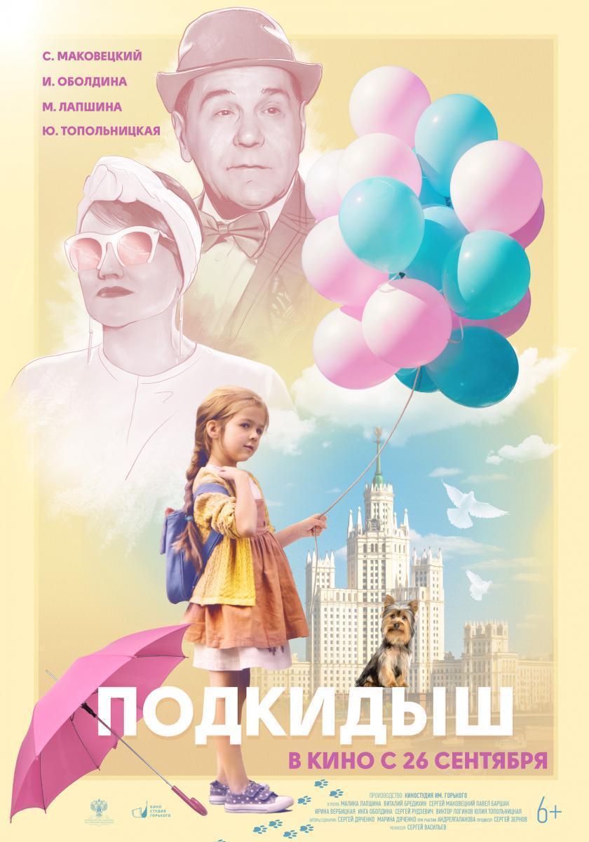 Сергей Маковецкий исполнил роль харизматичного злодея в семейном фильме «Подкидыш»