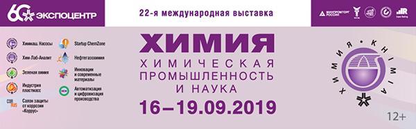 На международной выставке «Химия» впервые будет организована серия тематических экскурсий по экспозиции