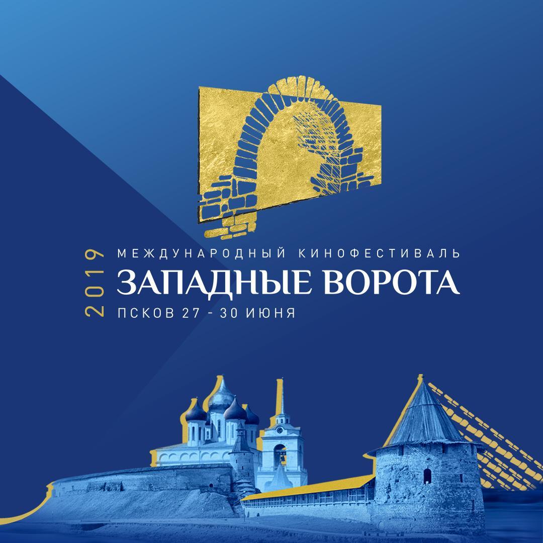 «Западные ворота» в Пскове